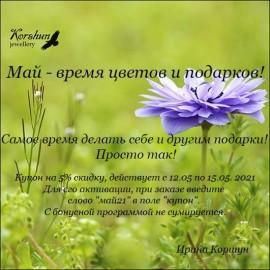 Май - время цветов и подарков